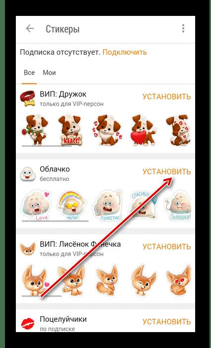 Установить стикеры в приложении Одноклассники