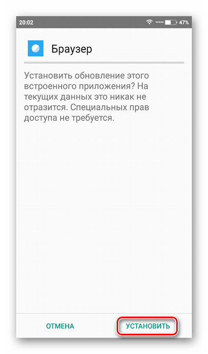 Установка APK-файла на Android