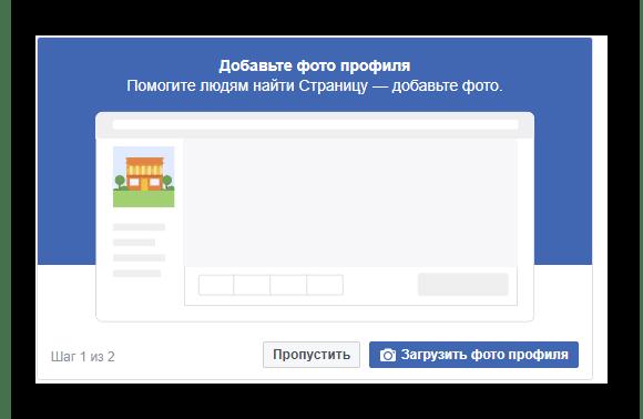 Установка картинки профиля бизнес страницы Фейсбук