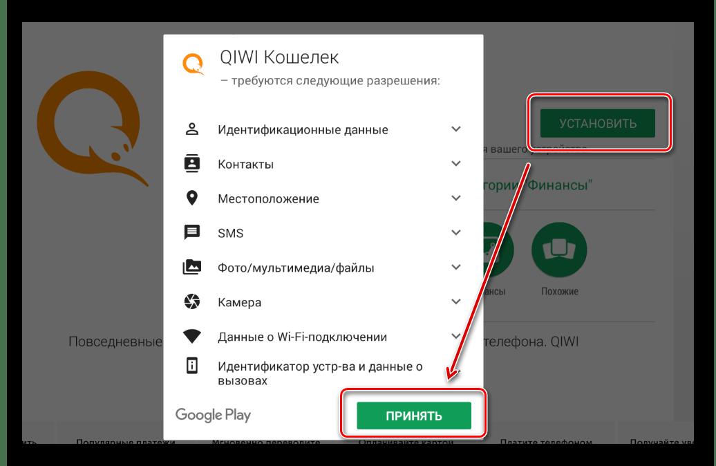 Установка на телефон приложение QIWI Wallet