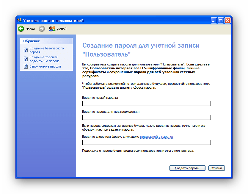 Установка пароля учетной записи в Windows XP