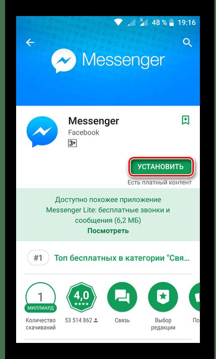 Установка приложения из Google Play на Android