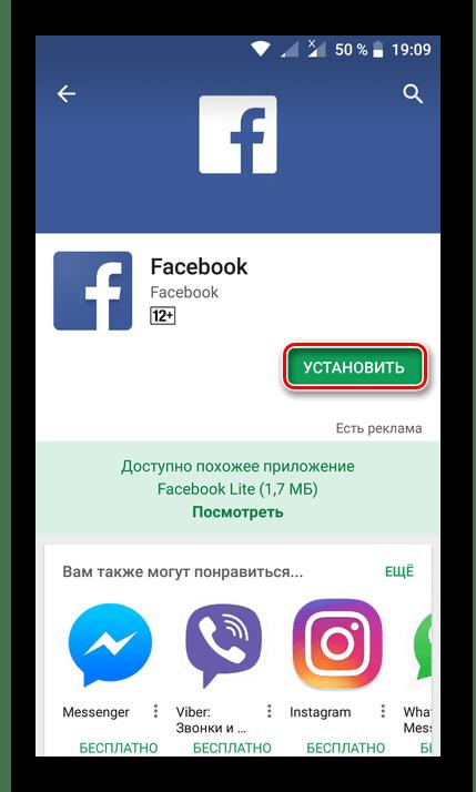 Установка приложения на Android