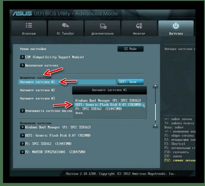 Установка приоритета загрузки UEFI