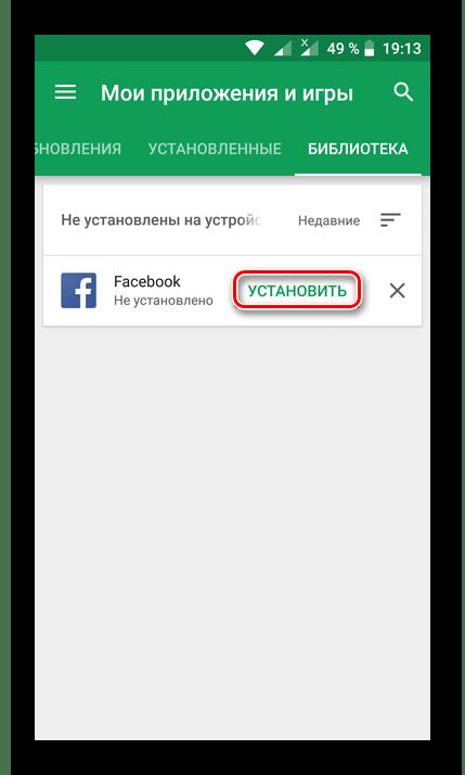 Установка удаленного приложения на Android