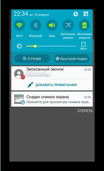 Уведомление о записанном звонке Call Recorder на смартфоне Samsung