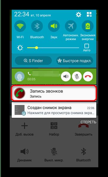 Уведомление о записи звонков Call Recorder на смартфоне Samsung