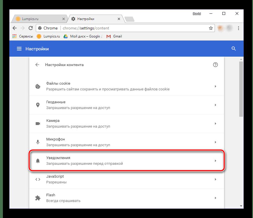 Уведомления в браузере Google Chrome