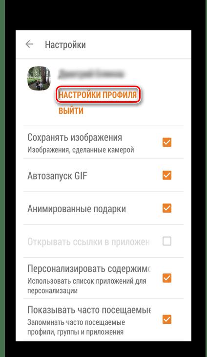 Вход а Настройки профиля в приложении Одноклассники