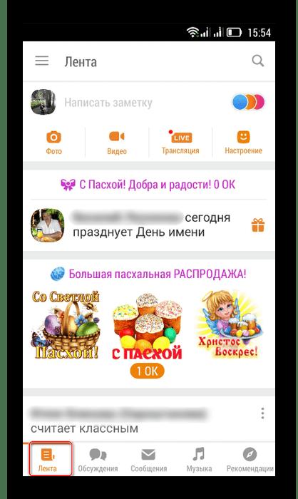 Вход в Ленту в мобильном приложении Одноклассники