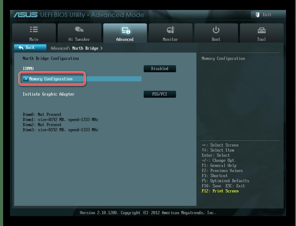 Вход в Memory Configuration в UEFI BIOS