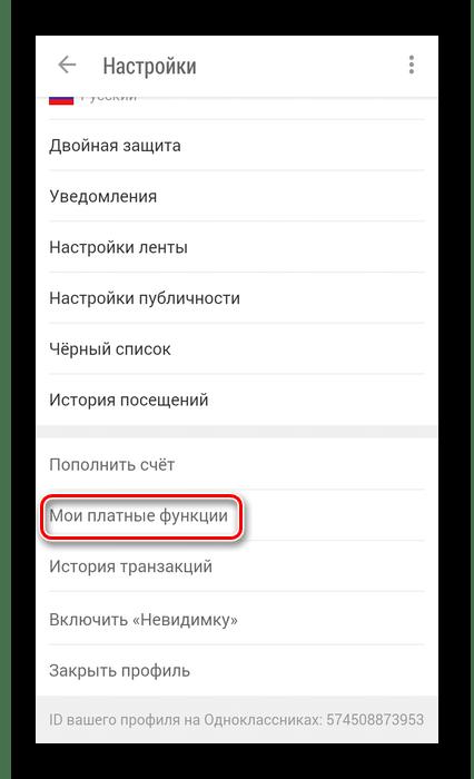 Вход в Мои платные функции в приложении Одноклассники