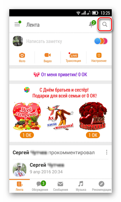 Вход в Поиск в приложении Одноклассники