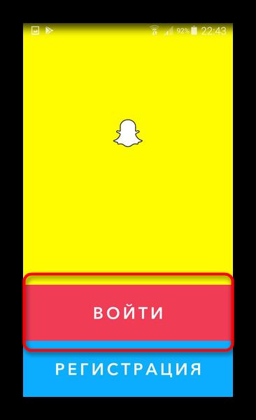 Вход в Snapchat с начального экрана