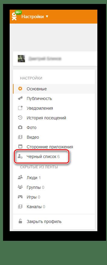 Вход в черный список в Одноклассниках