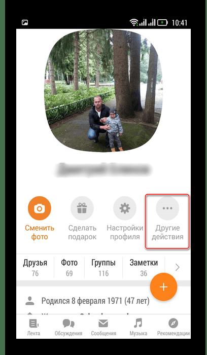 Вход в другие действия в мобильном приложении Одноклассники