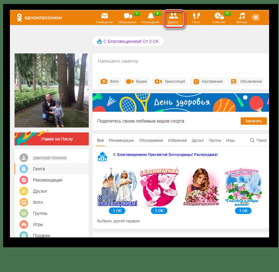Вход в друзья в Одноклассниках