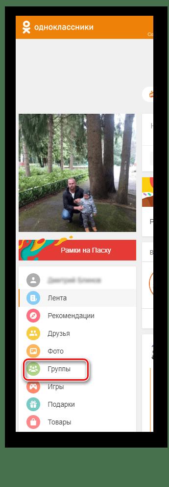 Вход в группы в Одноклассниках