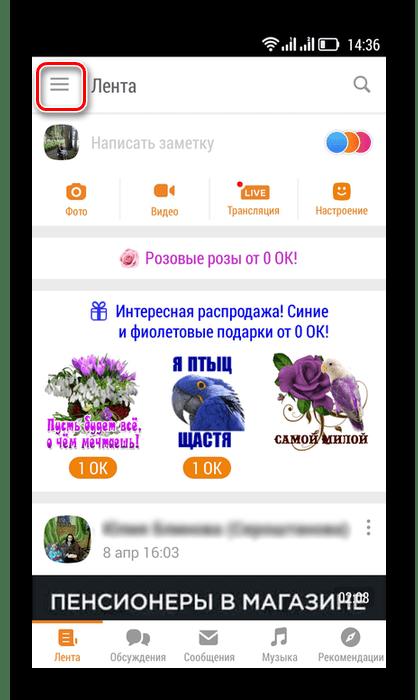 Вход в меню в приложении Одноклассники
