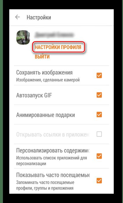 Вход в настройки профиля в приложении Одноклассники