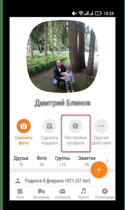 Вход в настройки профиля в приложении сети Одноклассники