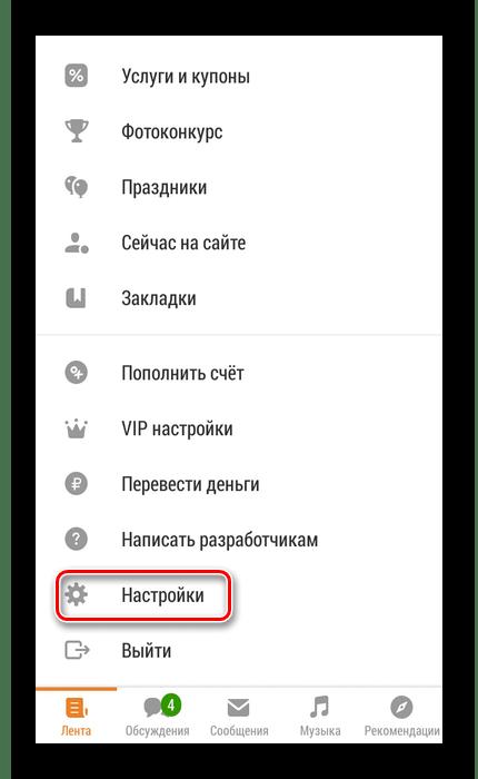 Вход в настройки в приложении Одноклассники