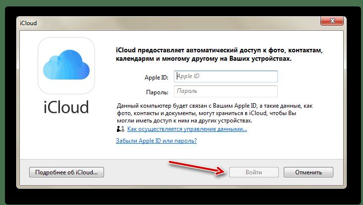 Вход в учетную запись через приложение iCloud