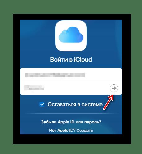 Вход в учетную запись через сайт iCloud