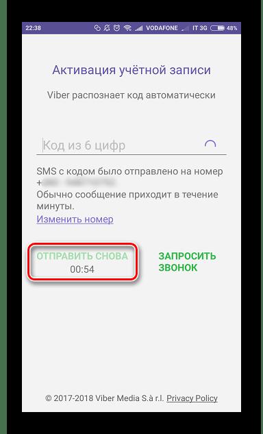 Viber для Android повторный запрос СМС с кодом для регистрации
