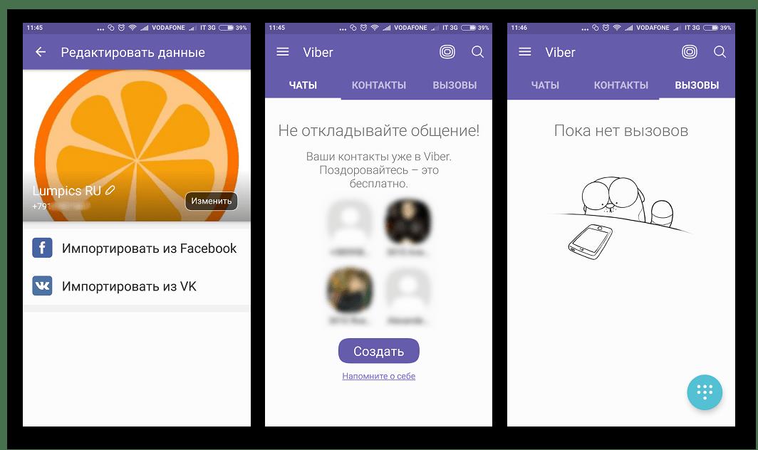 Viber для Android создание учетной записи завершено, приложение и аккаунт активированы