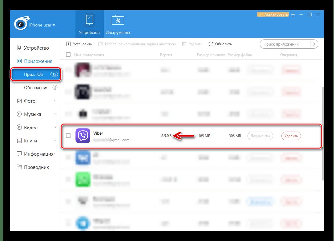 Viber для iOS iTools Раздел Приложения
