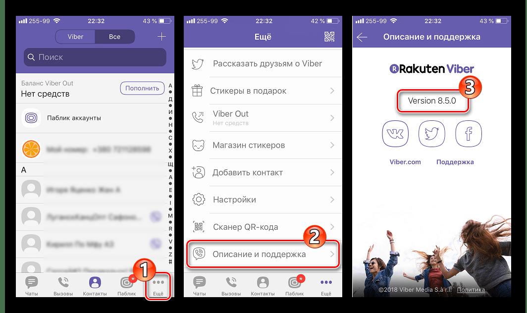 Viber для iOS узнать версию установленного приложения