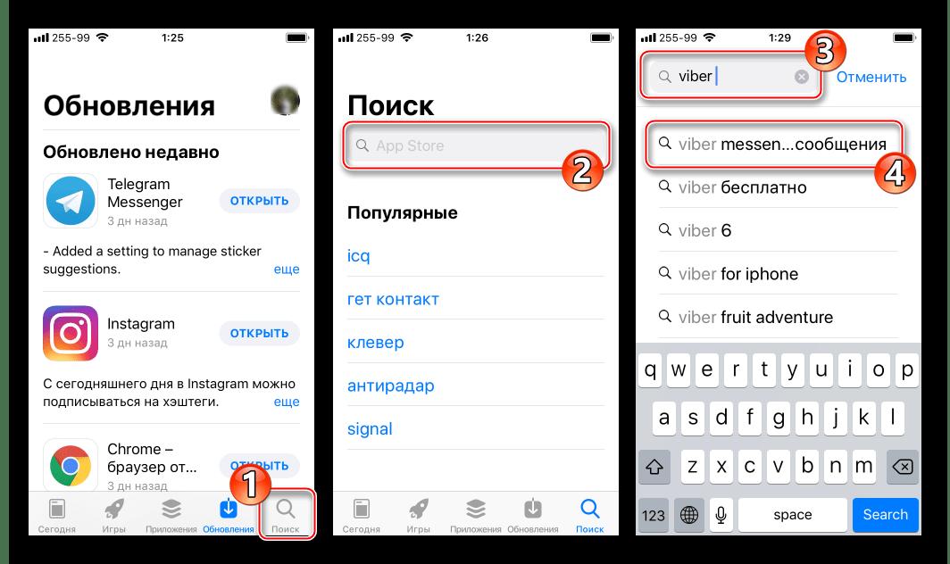 Viber для iPhone поиск приложения в Апп Стор
