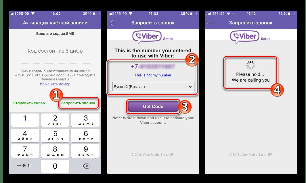 Viber для iPhone регистрация аккаунта в мессенджере запрос звонка для получения кода