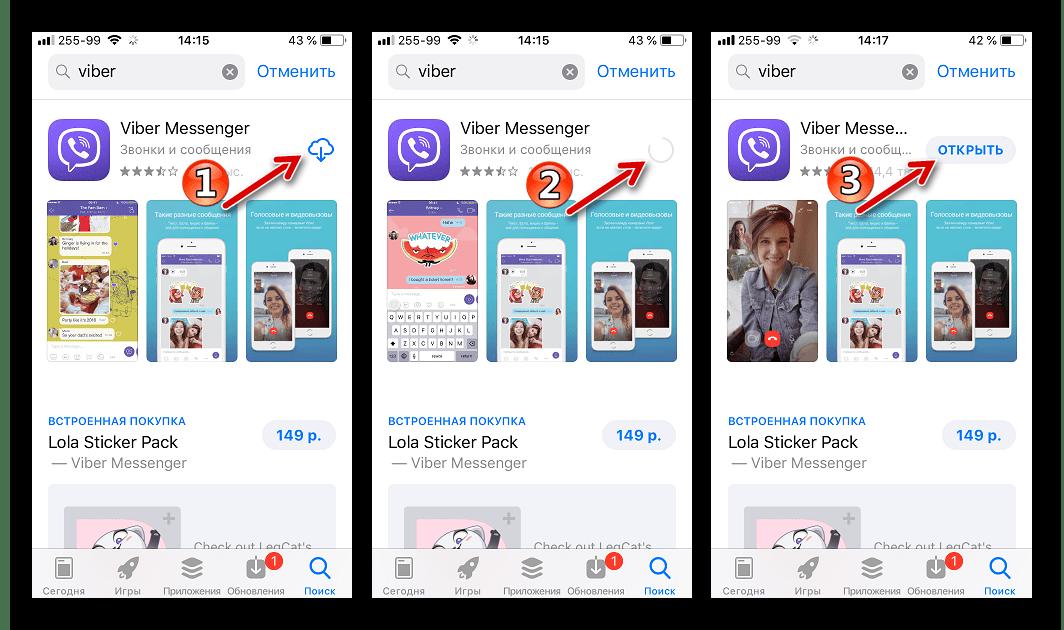 Viber для iPhone установка мессенджера