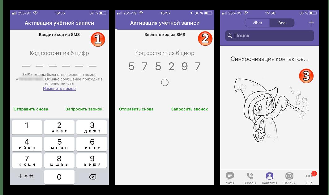 Viber регистрация учетной записи с iPhone ввод кода из СМС, активация