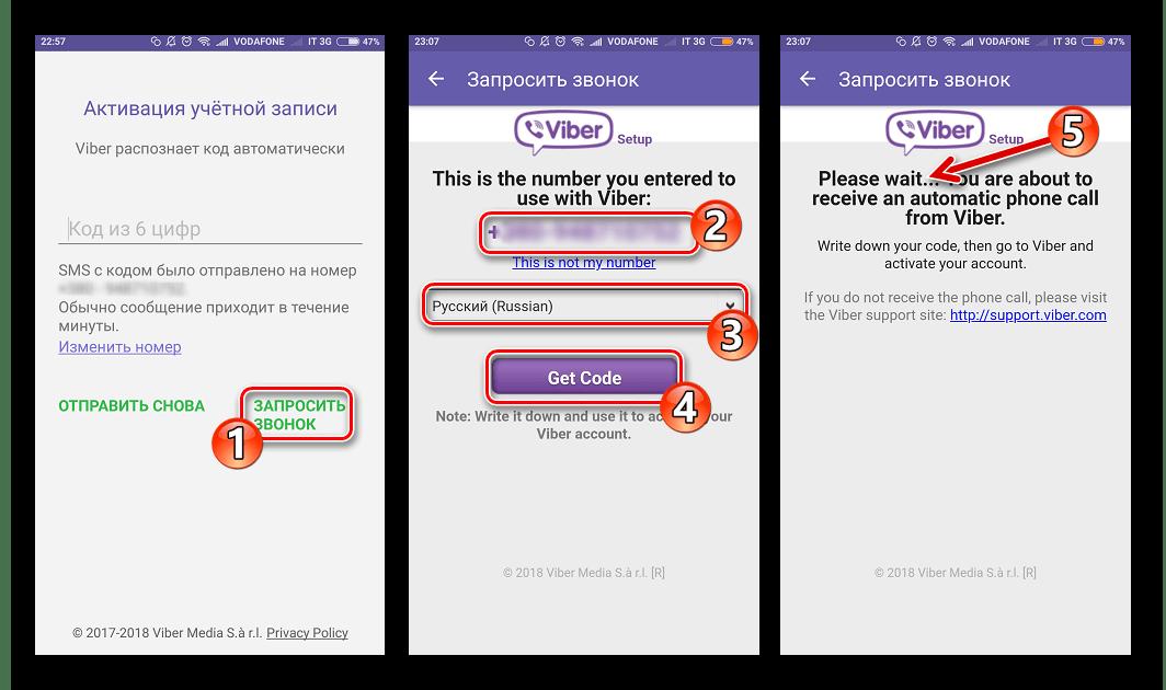 Viber создание учетной записи в Android запрос звонка для получения кода активации
