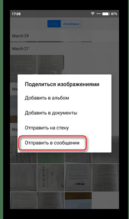 Выбор варианта отправки фото в ВК