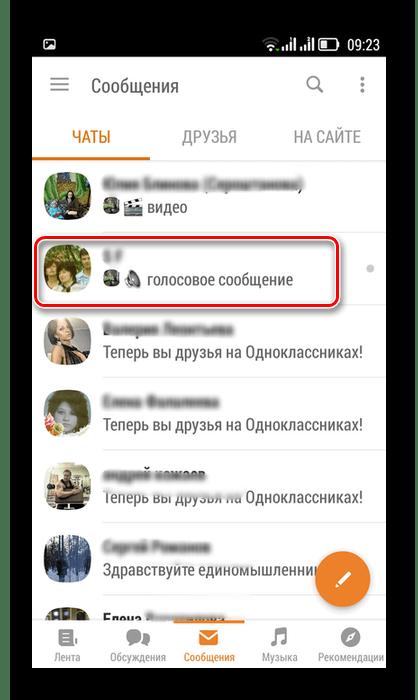 Вкладка Чаты в приложениях Одноклассники