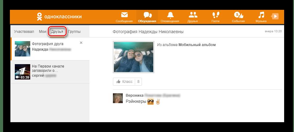Вкладка Друзья на сайте Одноклассники