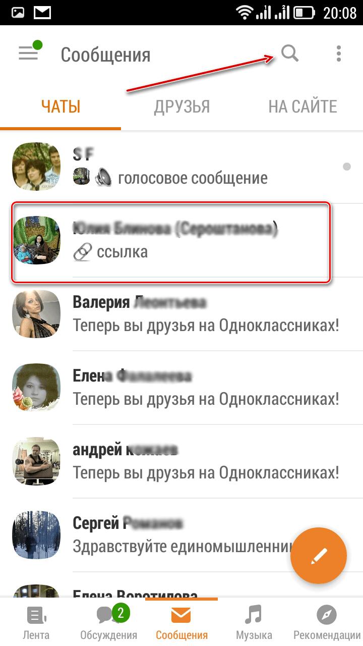 Вкладка Сообщения в приложении Одноклассники