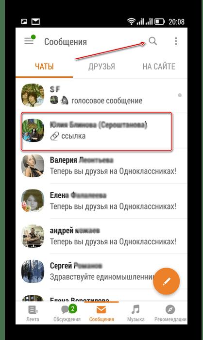 Вкладка Сообщения в приложении сети Одноклассники