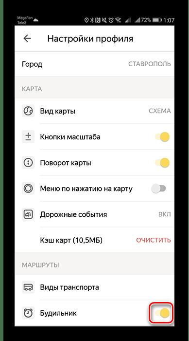 Включение Будильника в Яндекс.Транспорте