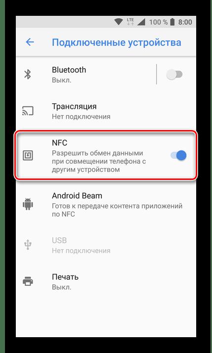 Включение NFC на Android 8