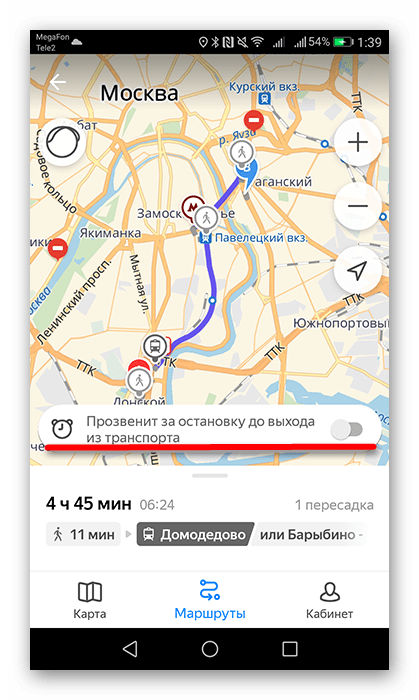 Включение будильника и построенный маршрут на карте