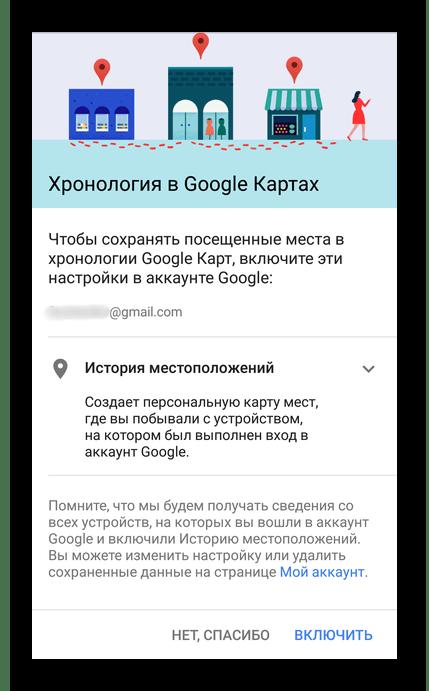 Включение хронологии в мобильном Google Maps