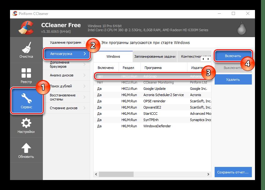 Включение и отключение программ при помощи CCleaner в Виндовс 10