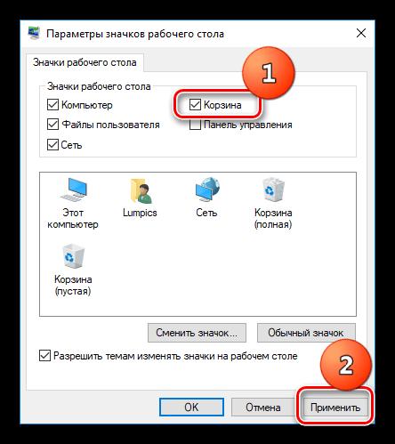 Включение отображения корзины на рабочем столе в Windows 10