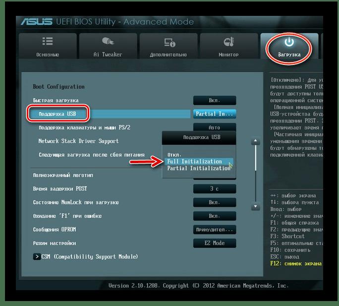 Включение поддержки USB UEFI