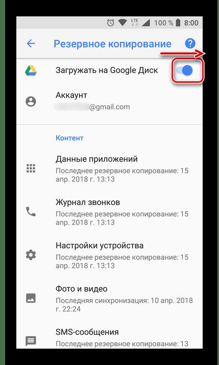 Включение резервного копирования на Google-диск на Android
